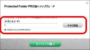 enter new license code