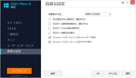 IObit-Start_Menu_8-Initial_Settings-Advamced-W10
