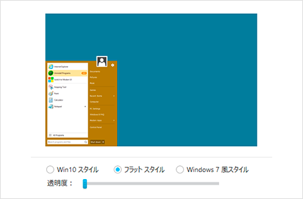 IObit-Start_Menu_8-Initial_Settings-Flat-W10