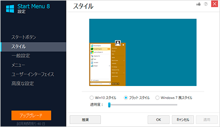 IObit-Start_Menu_8-Initial_Settings-Style-W10