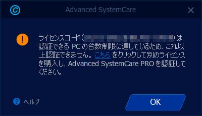 ASC 認証できる PC の台数制限に達している
